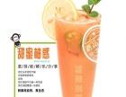 信阳息县淮滨滋蛋仔加盟奶茶冰淇淋加盟-鲜果茶缘