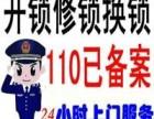 湘潭开锁公司电话号码,湘潭110备案开锁电话,大众锁业服务