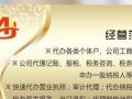 安宇财务咨询,公司注册,税务代理