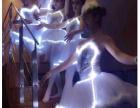 深圳舞蹈电光舞,荧光舞,视频互动舞蹈,激光光影舞,镜片舞,