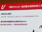 【囿文美丽汇】加盟官网股东招募