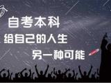 上海公共关系学专业自考本科培训班 学制短,通过稳定
