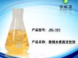 非离子表面活性剂佳能净大量供应除蜡水表面活性剂