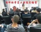 深圳比较正规的口才培训学校有哪所