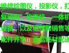 【惠普500绘图仪报错0210]-惠普绘图仪维修