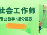 西宁2020年社会工作师考试报名 必威课程
