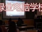 绿业电脑学校办公自动化、平面设计新班开课