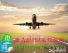 深圳东翔国际物流,欧美UPS红单直发包税庄家,专业出口手机