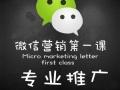 海南海口微信朋友圈宣传哪家好?