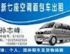 春节旅游租车 潮汕周边旅游租车包车7座车商务外出租车