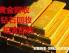 品牌黄金首饰重庆黄金回收