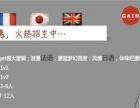 风情日语 海归团队 格言外语,为您量身定制外语课程