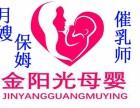 金阳光母婴提供日租月嫂服务,月子上门指导师服务