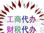 崇川工农路安诚财务胡映男专业代帐12年外包财务审计