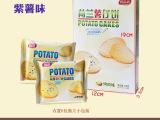 饼干 香港 嘉品嘉荷兰薯仔饼 两种口味 110克/盒