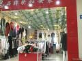 品牌折扣女装店(包货4万)