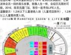 陈奕迅厦门演唱会门票两张 连号4月30号
