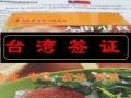 芜湖到台湾路由线路/台湾签证办理