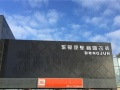 滨州长城H6改装,惠威16年纪念版音响+隔音