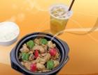 杨铭宇黄焖鸡米饭加盟怎么样?加盟条件