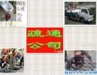 灵川县排污管道疏通灵川县污水管道疏通清洗公司