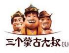 上海三个蒙古大叔烤羊肉串加盟需要多少钱