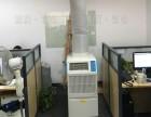 重庆工业岗位空调租赁 1.5P注塑机机床冷却空调租赁