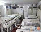 上虞市回收中央空调,各种旧空调及二手空调大量回收