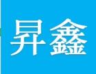 清远昇鑫税务师事务所