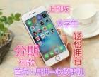 青岛苹果6S分期下来多少钱,0首付可以直接办吗?