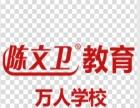 南沙陈文卫会计电脑做账培训,跟上信息时代!