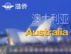澳大利亚132移民需要什么条件