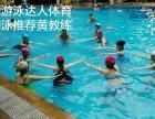 880学游泳 罗湖学游泳 0基础游泳培训 包学会