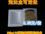 180ml蜂蜜瓶泡沫包装盒 泡沫包装 邮递包装