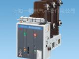 ZN63(VS1)-12型侧装式真空断路器 高压电器