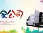 承接深圳至全国整车零担 长途家私家电 搬家物流优惠价