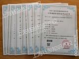 申请高新技术企业认定 申请软件著作权 找上海钰彤知识产权