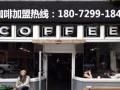 意式咖啡加盟_南阳costa咖啡店加盟小型咖啡厅