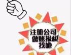 呼市便宜的代理记账公司找一墨财务韩会计 注册注销变更包办