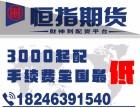 武汉商品期货 恒指期货 原油期货正规配资平台300元起0利息