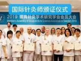 在哪可以考國際針灸醫師資格證