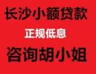 江汉快速贷款公司,江汉急用钱,保密借贷,正规低息当天拿钱