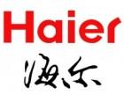 汕头厂家指定海尔洗衣机售后维修服务电话888 65515