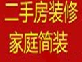 杭州二手房 岀租房装修 泥木水电油漆工 厨卫改装 隔断