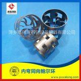 不锈钢鲍尔环填料可生产直径16-100等型号