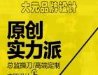 福州VI、LOGO-画册/折页/传单/PPT/设计