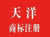 南通通州 如東 啟東商標注冊到哪里