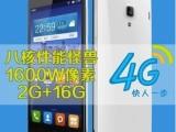 原装4.7寸八核双卡双待16G联通移动4G安卓智能手机1600万