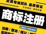 禅城区专业商标注册 商标注册免费查询 注册商标需要注意什么