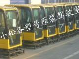 山东省挖掘机PC300驾驶室车窗-座椅-驾驶室总成-生产厂家